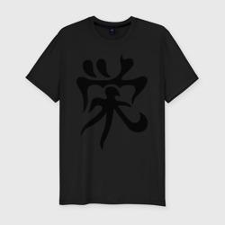 Японский иероглиф - Процветание