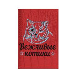 Вежливые котики