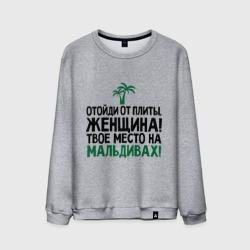 Отойди от плиты, женщина! - интернет магазин Futbolkaa.ru