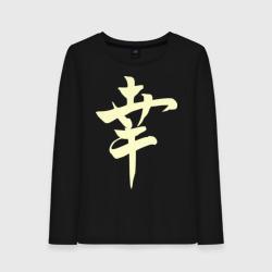 Японский иероглиф Счастье (свет) - интернет магазин Futbolkaa.ru