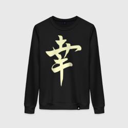 Японский иероглиф Счастье (свет)