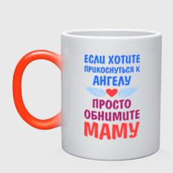 Моя мама - Ангел - интернет магазин Futbolkaa.ru