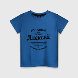 Алексей лучший
