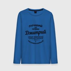 Дмитрий лучший - интернет магазин Futbolkaa.ru