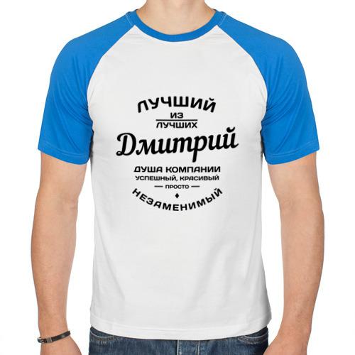 Мужская футболка реглан  Фото 01, Дмитрий лучший