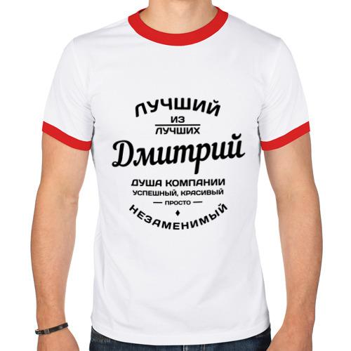 Мужская футболка рингер  Фото 01, Дмитрий лучший