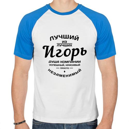 Мужская футболка реглан  Фото 01, Игорь лучший