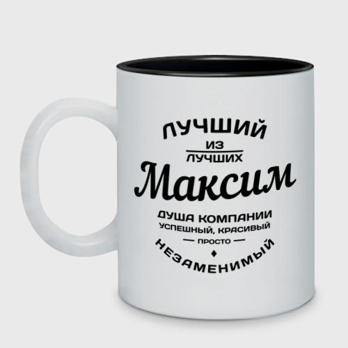 Максим лучший