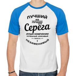 Серёга лучший - интернет магазин Futbolkaa.ru