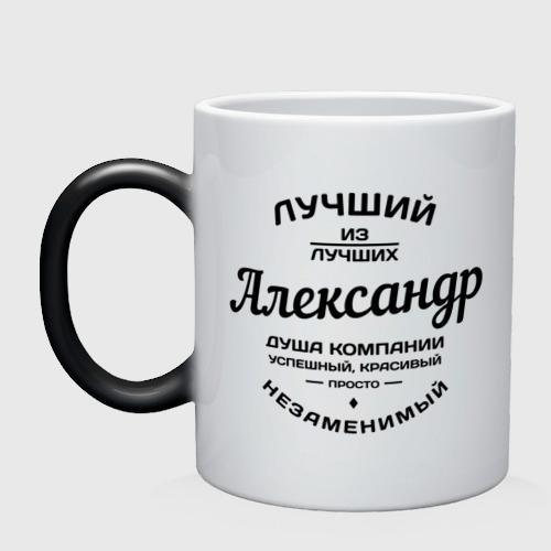 Александр приколы картинки, новогодняя открытка сделай