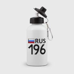 Свердловская область (196)