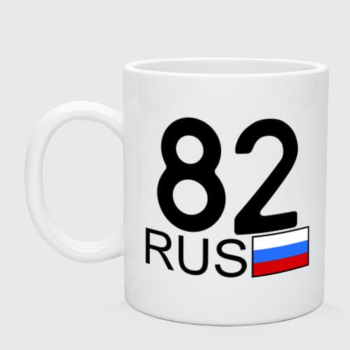 Кружка Республика Крым - 82