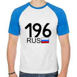 Свердловская область - 196