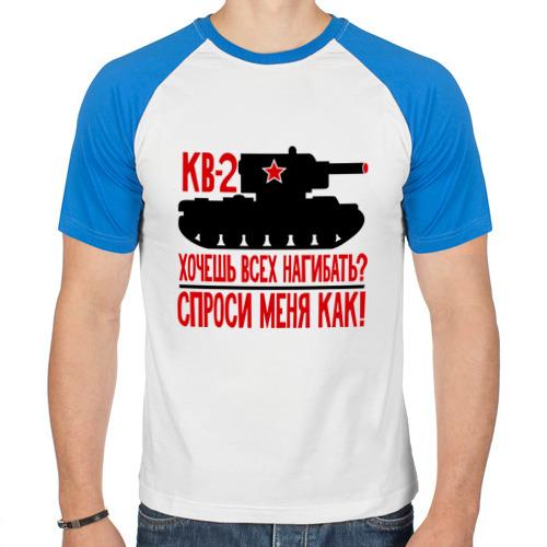 Мужская футболка реглан  Фото 01, Танки. Кв-2