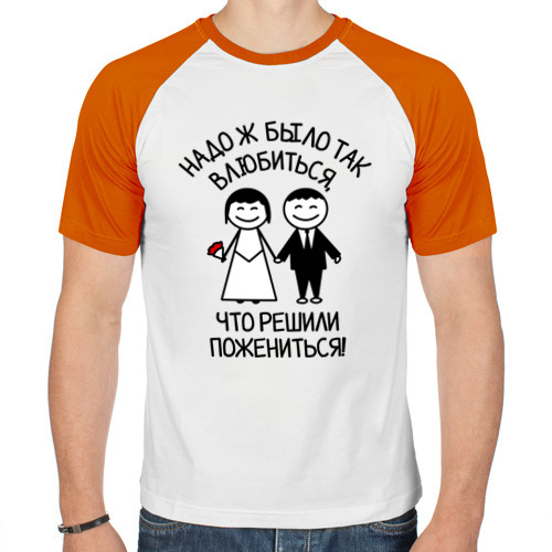 Мужская футболка реглан  Фото 01, Надо ж было так влюбиться