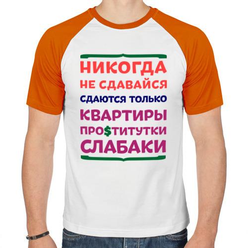 Мужская футболка реглан  Фото 01, Никогда не сдавайся