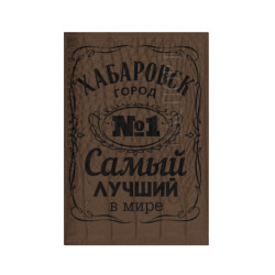 Хабаровск лучший город