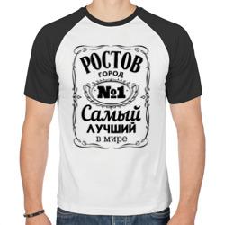 Ростов лучший город