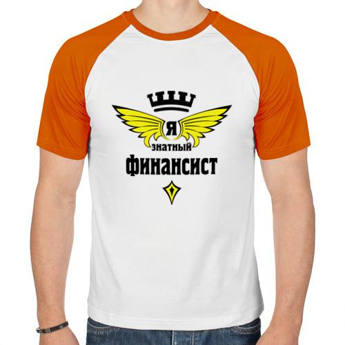 Мужская футболка реглан  Фото 01, Знатный финансист