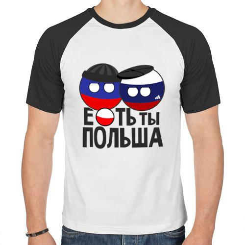 Мужская футболка реглан  Фото 01, Е...ть ты Польша