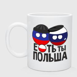 Е...ть ты Польша