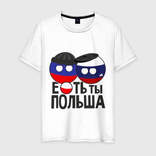 Мужская футболка хлопок Е...ть ты Польша