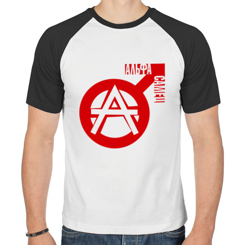 Мужская футболка реглан  Фото 01, Альфа самец
