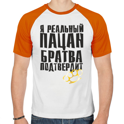 Мужская футболка реглан  Фото 01, Я реальный патцан