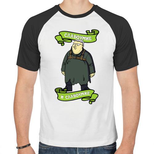 Мужская футболка реглан  Фото 01, Слабоумие