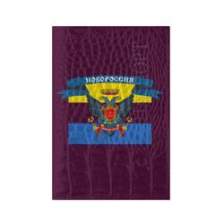 Герб Новороссии
