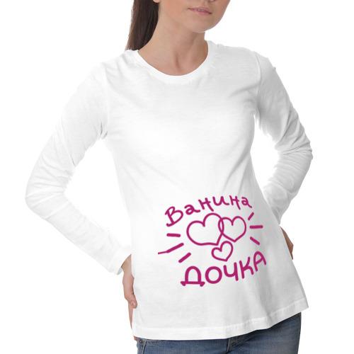 Лонгслив для беременных хлопок Ванина дочка