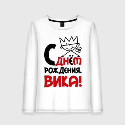Женский лонгслив хлопок  Фото 01, С днём рождения, Вика!