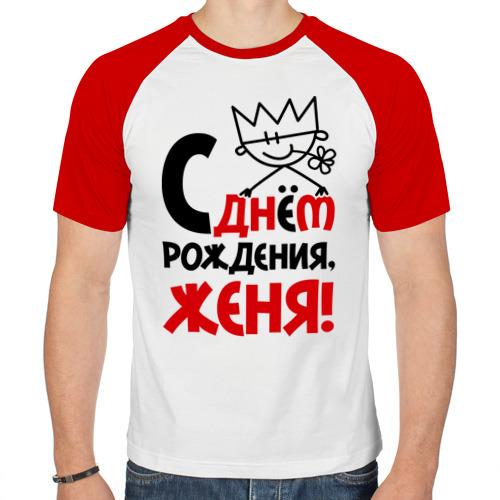 Мужская футболка реглан  Фото 01, С днём рождения, Женя!