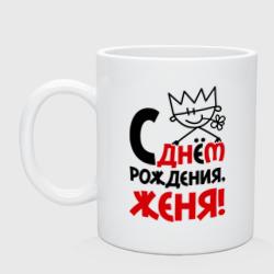 С днём рождения, Женя! - интернет магазин Futbolkaa.ru