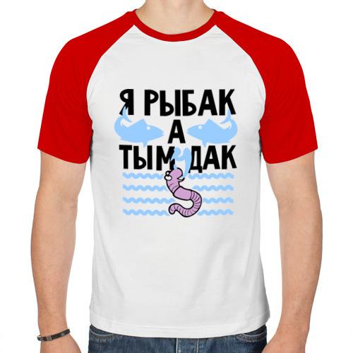Мужская футболка реглан  Фото 01, Я Рыбак а ты?
