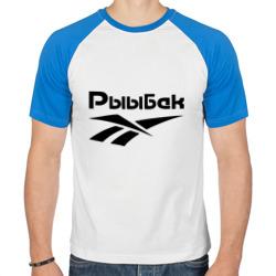Рыыбак - интернет магазин Futbolkaa.ru