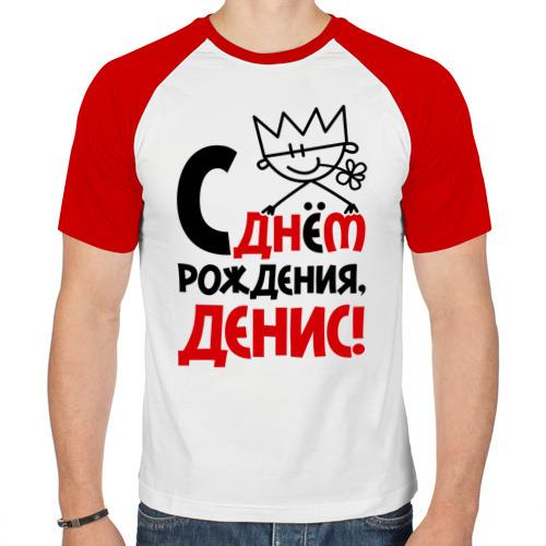 Мужская футболка реглан  Фото 01, С днём рождения, Денис