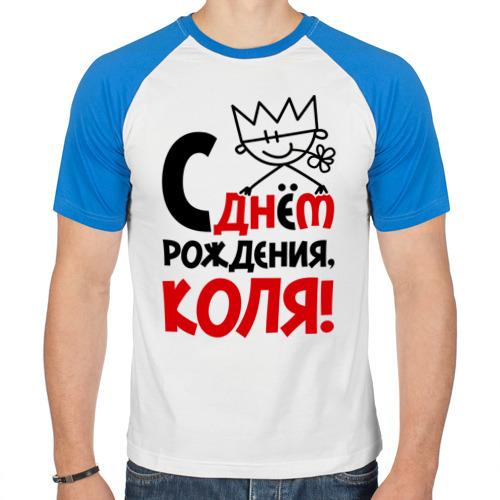 Мужская футболка реглан  Фото 01, С днём рождения, Коля
