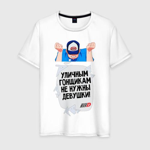Мужская футболка хлопок Уличным гонщикам не нужны девушки