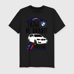Тазы не валят BMW X-series