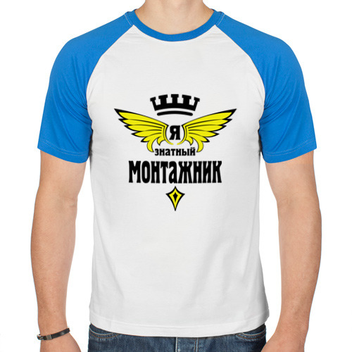 Мужская футболка реглан  Фото 01, Знатный монтажник