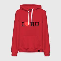 I love RU (horizontal)