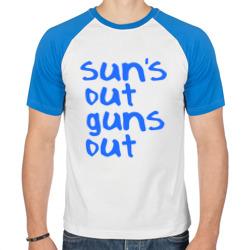 Suns out guns out Мачо и ботан 2