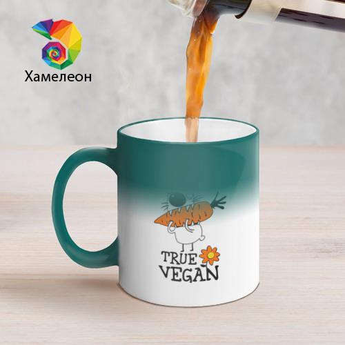 Кружка хамелеон  Фото 05, True vegan (истинный веган)