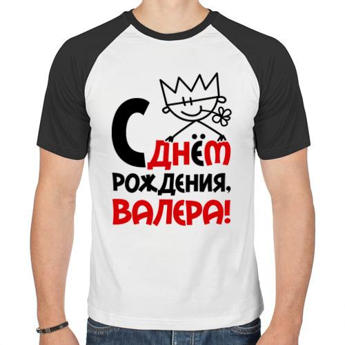 Мужская футболка реглан  Фото 01, С днём рождения, Валера