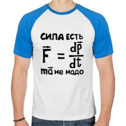 Сила есть - Ума не надо - интернет магазин Futbolkaa.ru