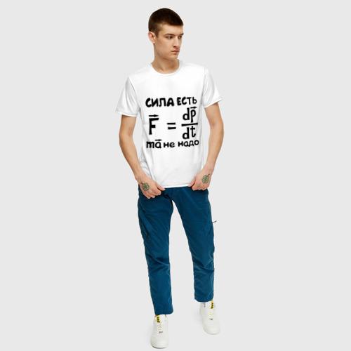 Мужская футболка хлопок Сила есть - Ума не надо Фото 01