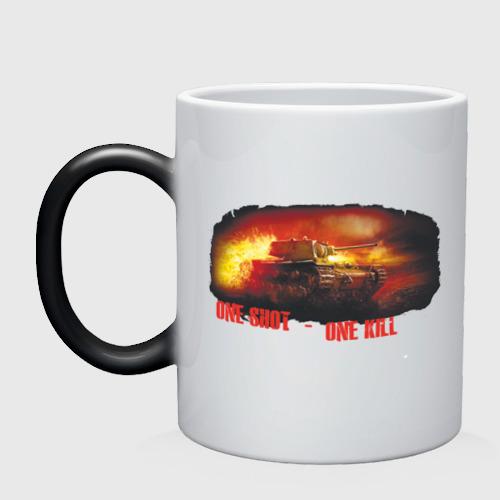 One shot - one kill
