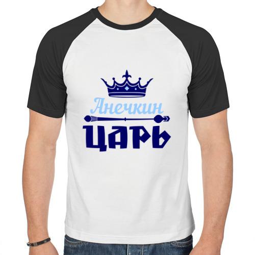 Мужская футболка реглан  Фото 01, Анечкин царь