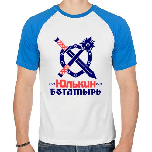 Мужская футболка реглан  Фото 01, Юлькин богатырь
